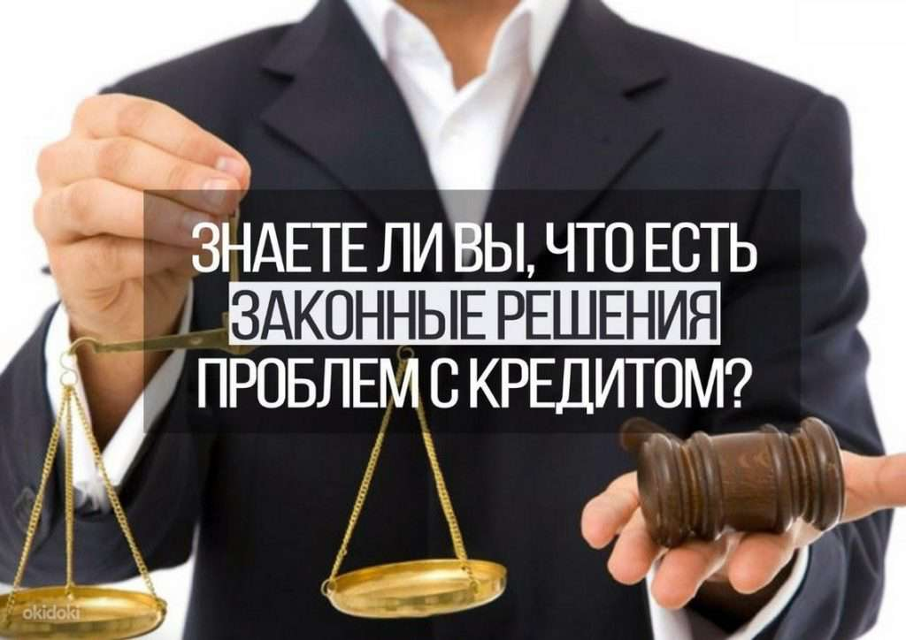 юрист по кредитным договорам