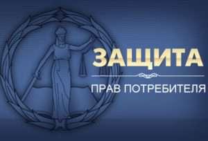 Юрист по правам потребителя в Кирове