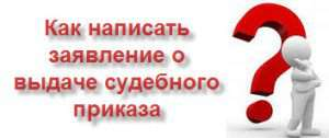 sudebniy_prikaz