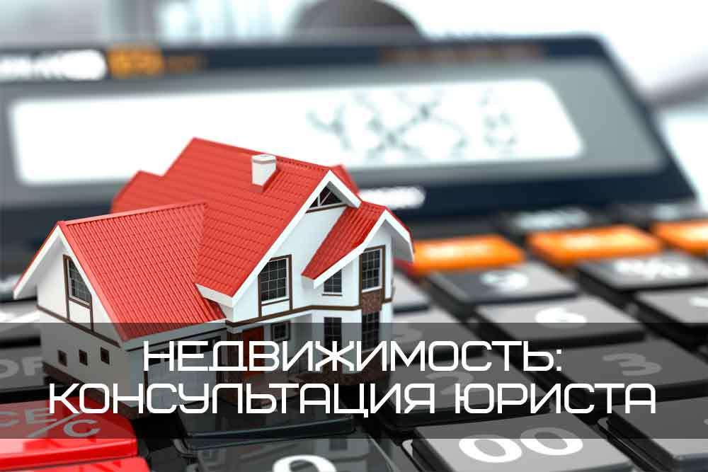 флагманами консультация юриста по недвижимости в россии испустил